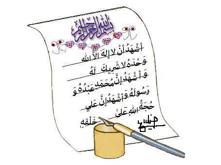 http://sobah.persiangig.com/image/alshehade3.JPG